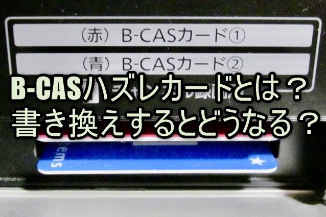 B-CASハズレカードとは?書き換えするとどうなる?