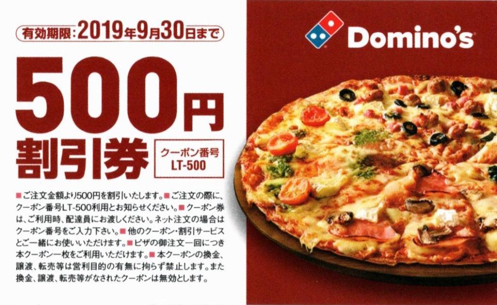 ドミノピザのlt-500クーポン