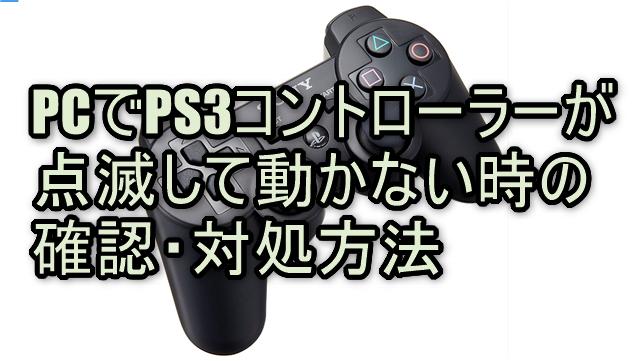 PCでPS3コントローラーが点滅して動かない時の確認・対処方法