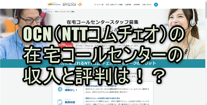 OCN(NTTコムチェオ)の在宅コールセンターの収入と評判は!?