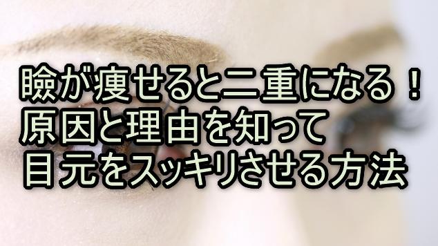 瞼が痩せると二重になる!原因と理由を知って目元をスッキリさせる方法