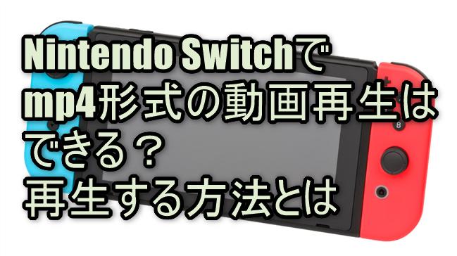 Nintendo Switchでmp4形式の動画再生はできる?再生する方法とは