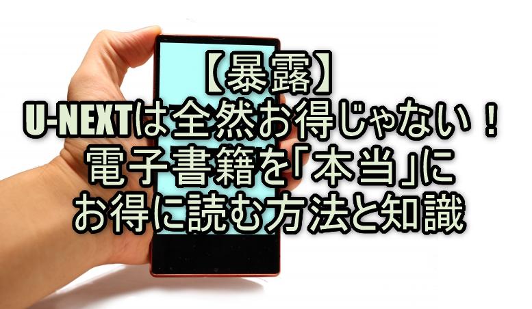 【暴露】U-NEXTは全然お得じゃない!電子書籍を「本当」にお得に読む方法と知識