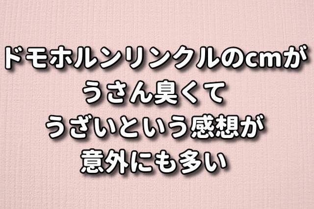 Cm 女優 リンクル ドモホルン ドモホルンリンクルCMの女優は誰?無料お試しセットを使う女性は秋山タアナ!